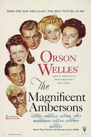 Великолепие Амберсонов (1942)
