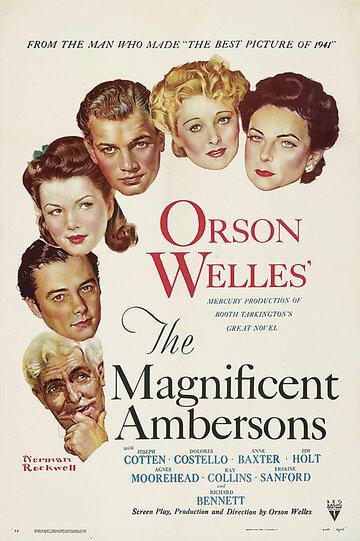 Великолепие Амберсонов (1942) полный фильм онлайн