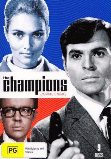 Чемпионы (1968)