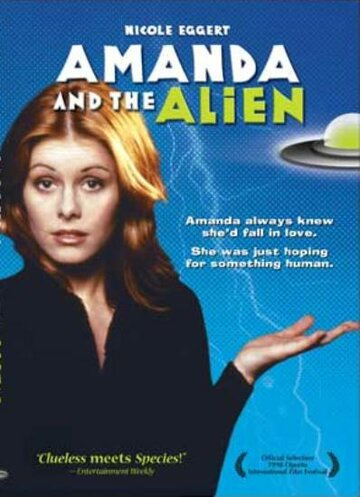 Аманда и инопланетянин