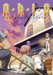Ария: Ариетта (2007)