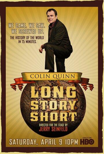 Колин Куинн: Короче говоря (Colin Quinn: Long Story Short)