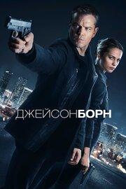 Смотреть Джейсон Борн (2016) в HD качестве 720p