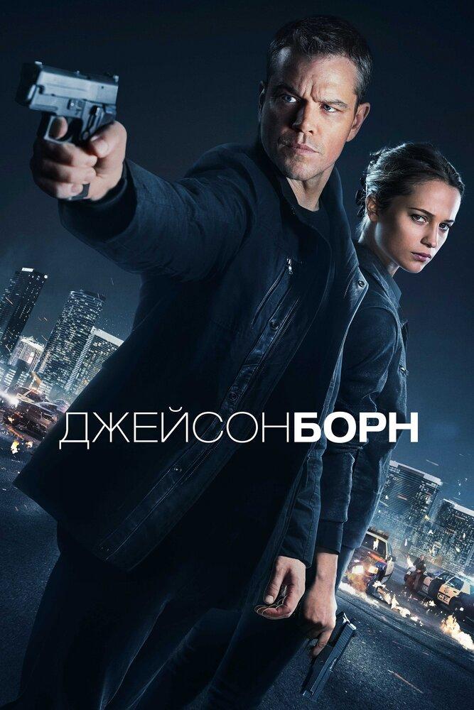 ჯეისონ ბორნი | Jason Bourne | Джейсон Борн,[xfvalue_genre]