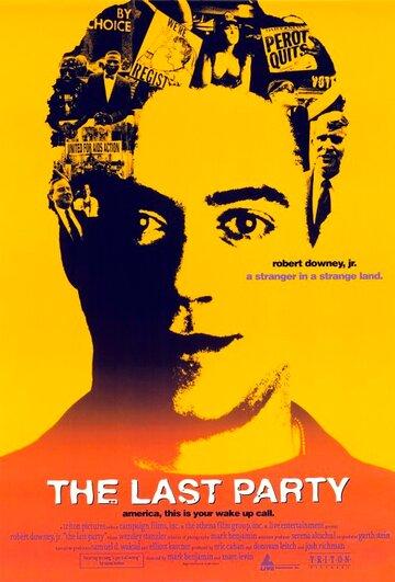 Последняя вечеринка (1993)
