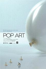 Смотреть онлайн Надувной арт