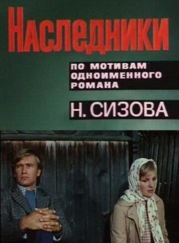 Наследники (1975) полный фильм онлайн