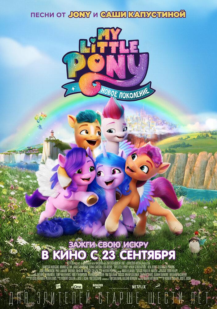 Постер My Little Pony: Новое поколение