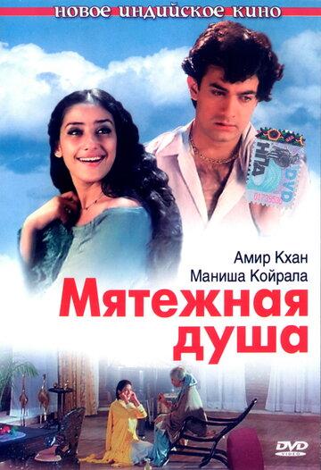Мятежная душа (1999) — отзывы и рейтинг фильма
