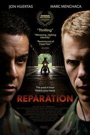 Reparation (2015)