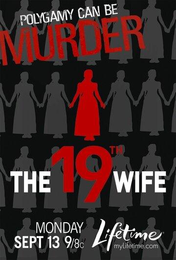 Девятнадцатая жена