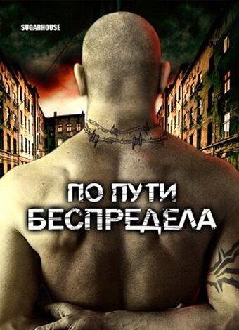 Фильм По пути беспредела