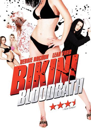 Описание фильма кровавая баня для девушек в бикини