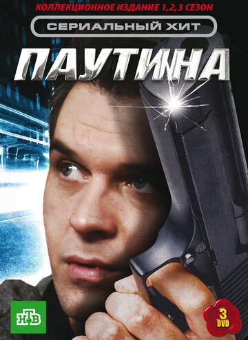 Паутина (1-10 сезон) - смотреть онлайн