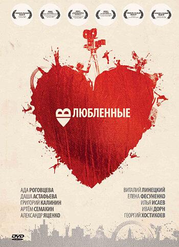 Влюбленные (2011)