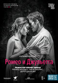 Ромео и Джульетта (Branagh Theatre Live: Romeo and Juliet)