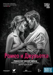 Смотреть онлайн Ромео и Джульетта