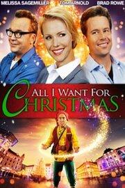 Смотреть онлайн Все, что я хочу на Рождество