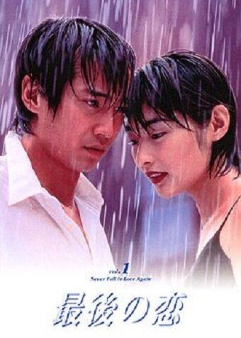 Последняя любовь (1997) полный фильм