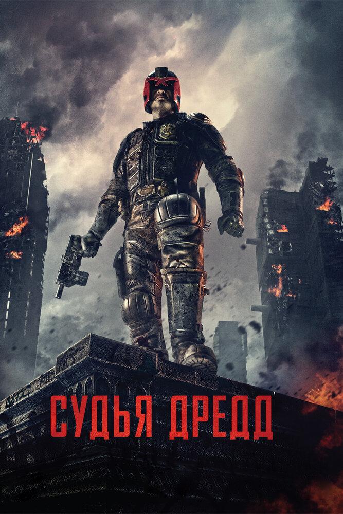 Судья Дредд 3D Dredd 2012 3D