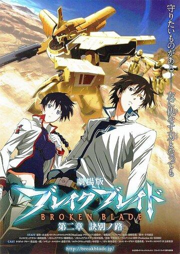 Сломанный меч 2 (2010)