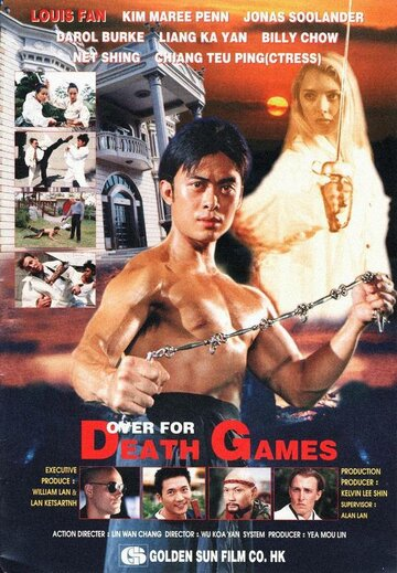 Смертельные игры (1997)