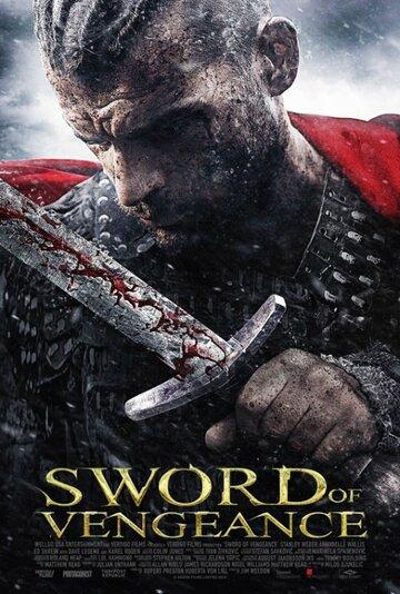 ��� ����� (Sword of Vengeance)