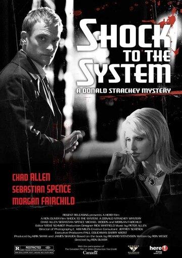 Фильм Удар по системе