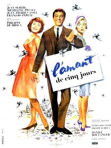 Любовник на 5 дней (1961)