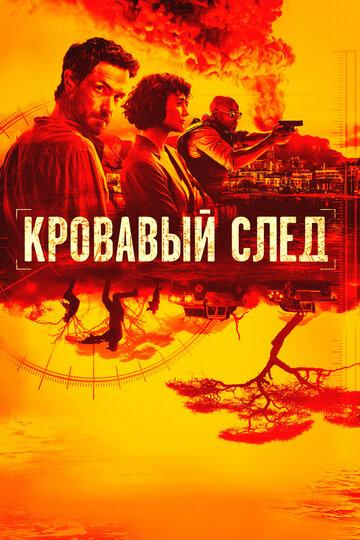 Постер к сериалу Кровавый след