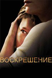 Воскрешение (2013)