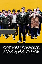 Футбольные гладиаторы (2009)