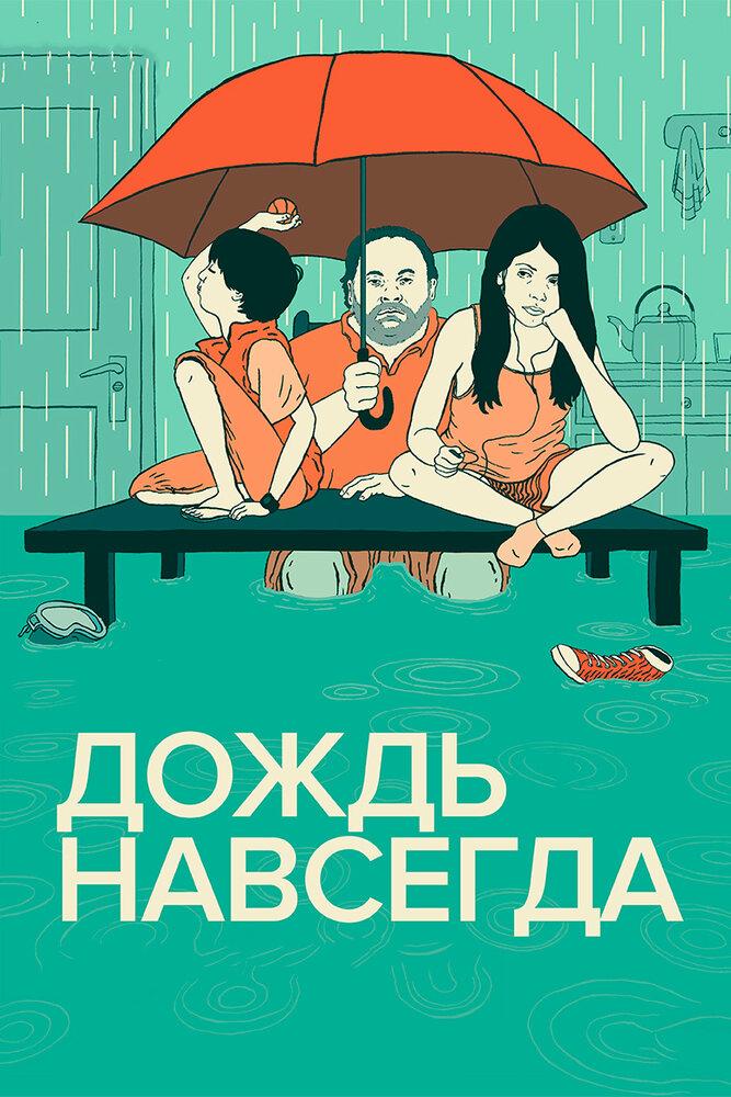 Отзывы к фильму – Дождь навсегда (2013)