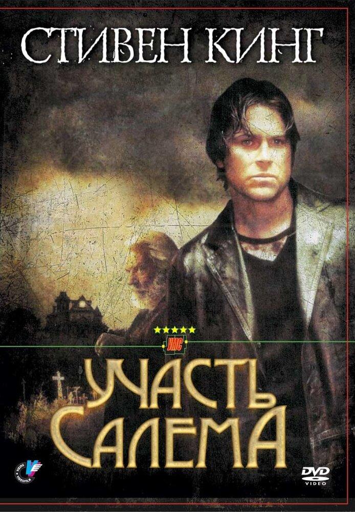 Участь Салема (ТВ)