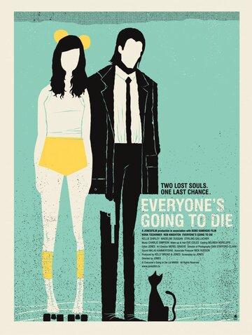 Все когда-нибудь умрут (2013)