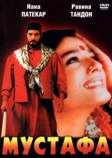 Мустафа (1997)