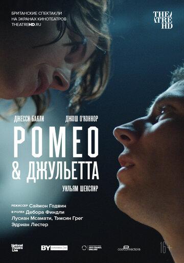 NT: Ромео & Джульетта (2021)