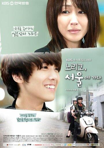 Норико едет в Сеул полный фильм смотреть онлайн