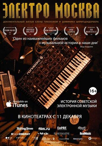 Фильм Электро Москва