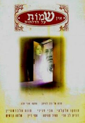 Нет табличек на дверях (1997)