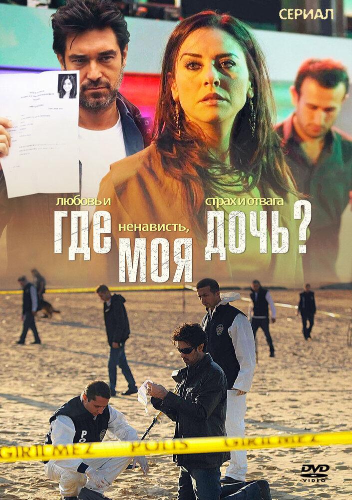 Где моя дочь? / Kizim Nerede? смотреть онлайн турецкий сериал на русском языке