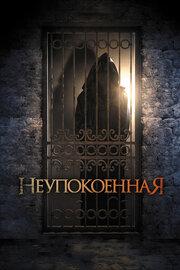 Смотреть Неупокоенная (2015) в HD качестве 720p