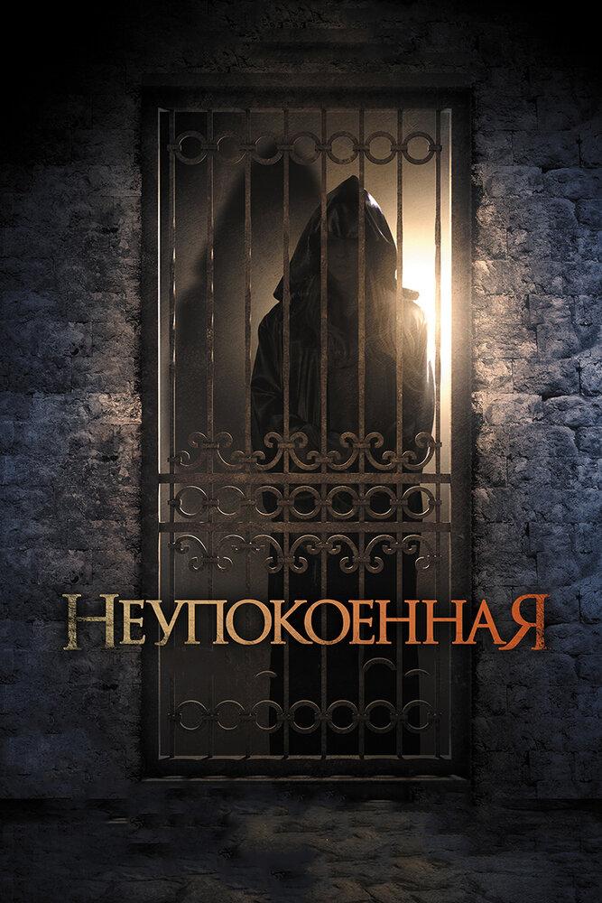Неупокоенная (2015)