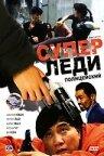 Суперледи — полицейский (1993)