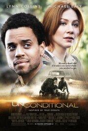 Безусловный (2012)