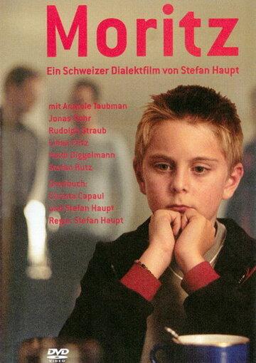 Мориц (2003)