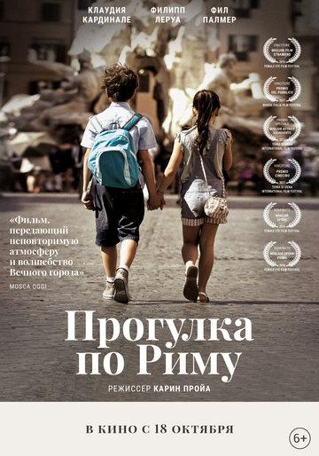 Прогулка по Риму фильм 2017 смотреть онлайн бесплатно