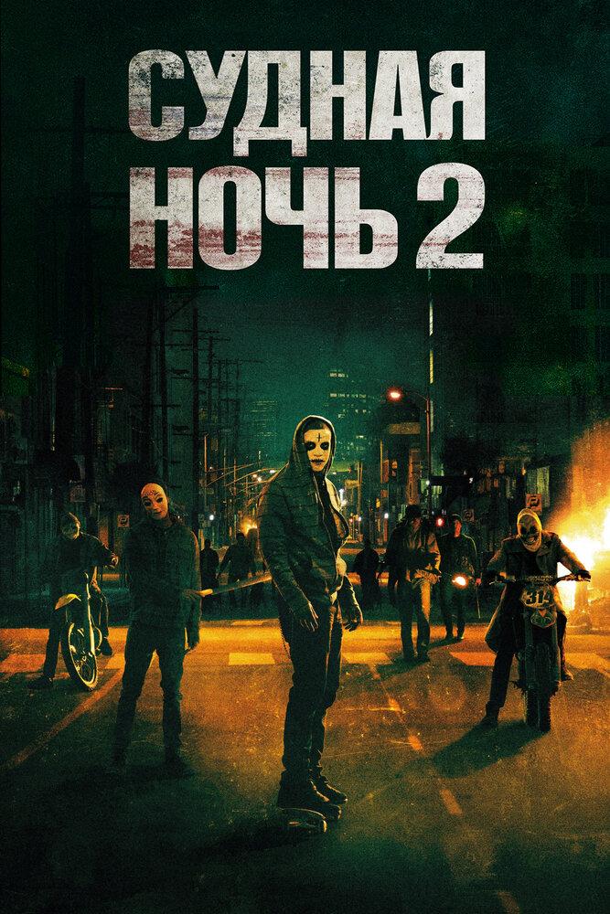 Судная ночь 2 (2014) смотреть онлайн HD720p в хорошем качестве бесплатно