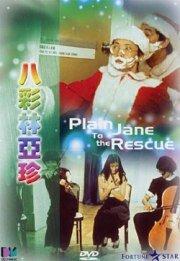 Простушка Джейн спешит на помощь (1982)