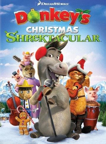 �������������� ��������� ���� (Donkey's Christmas Shrektacular)